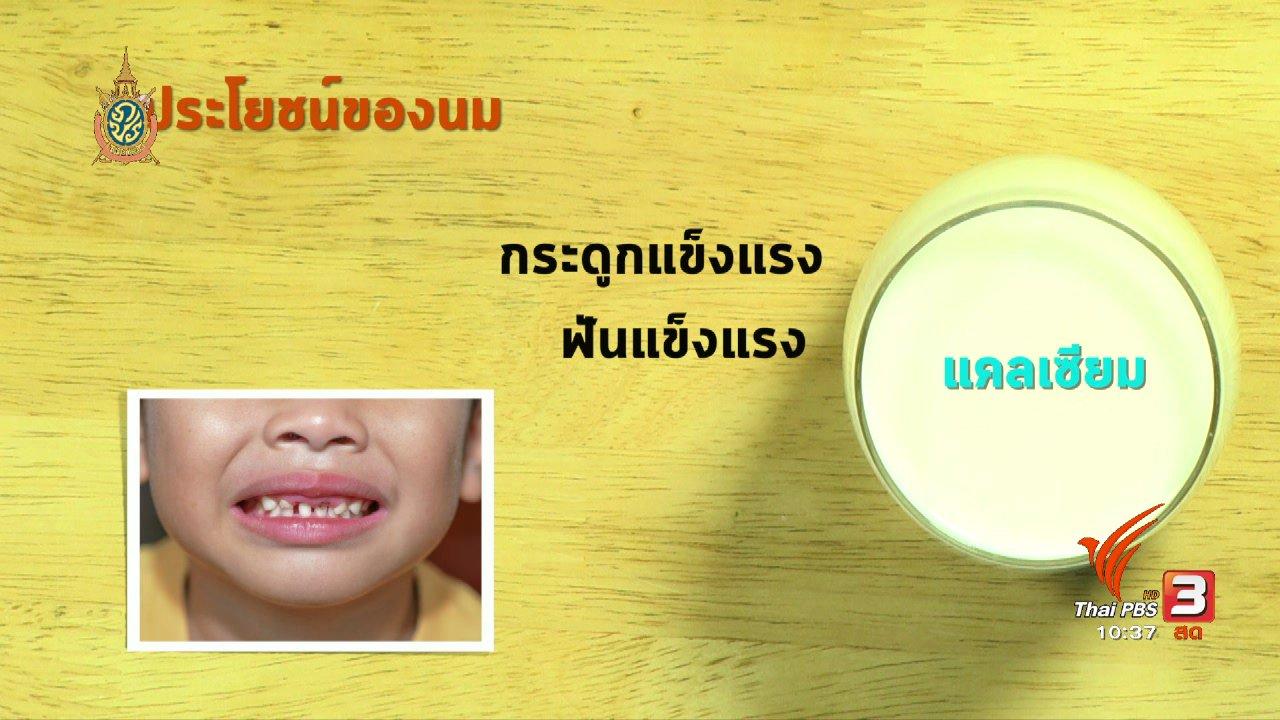 นารีกระจ่าง - อาหารเป็นยา : ดื่มนมกันเถอะ