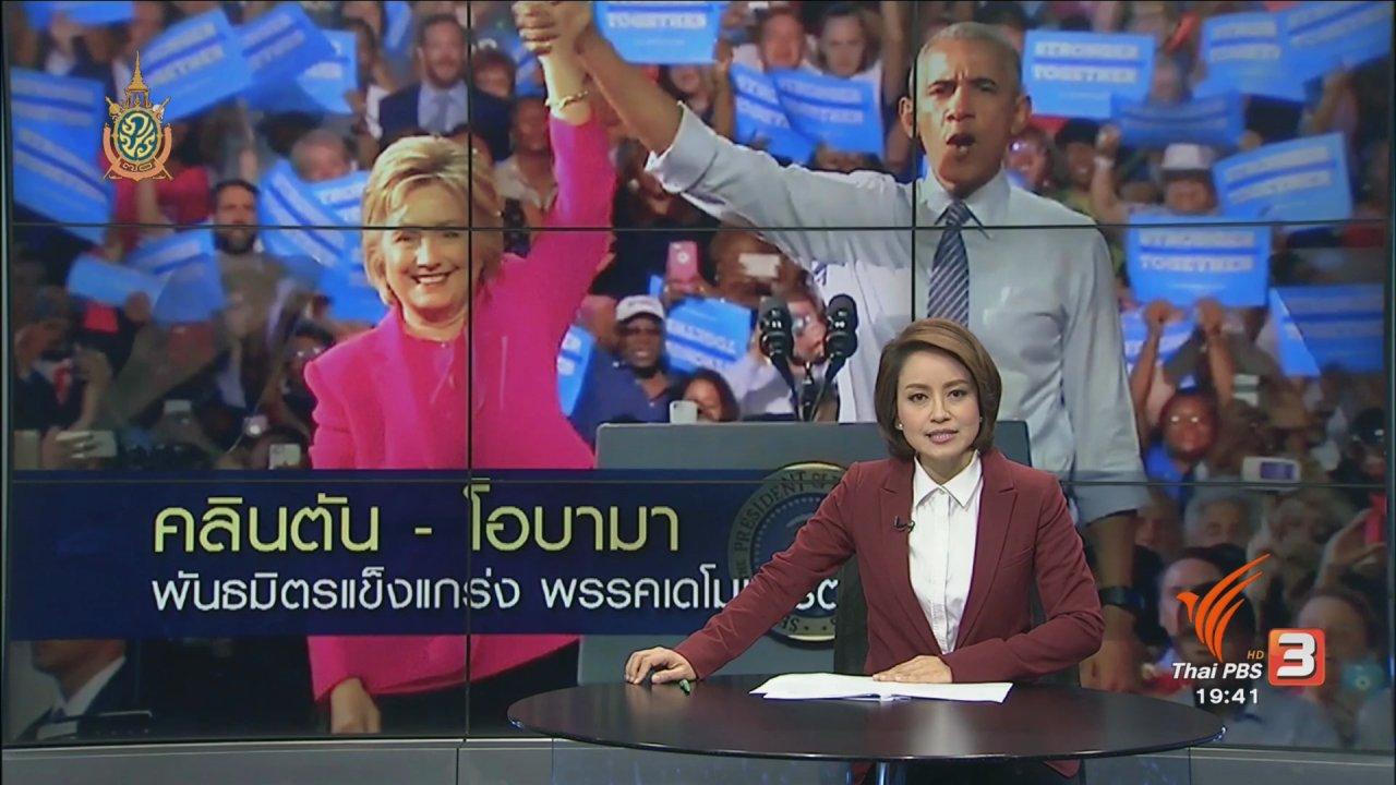 ข่าวค่ำ มิติใหม่ทั่วไทย - วิเคราะห์สถานการณ์ต่างประเทศ : คลินตัน-โอบามา พันธมิตรแกร่ง