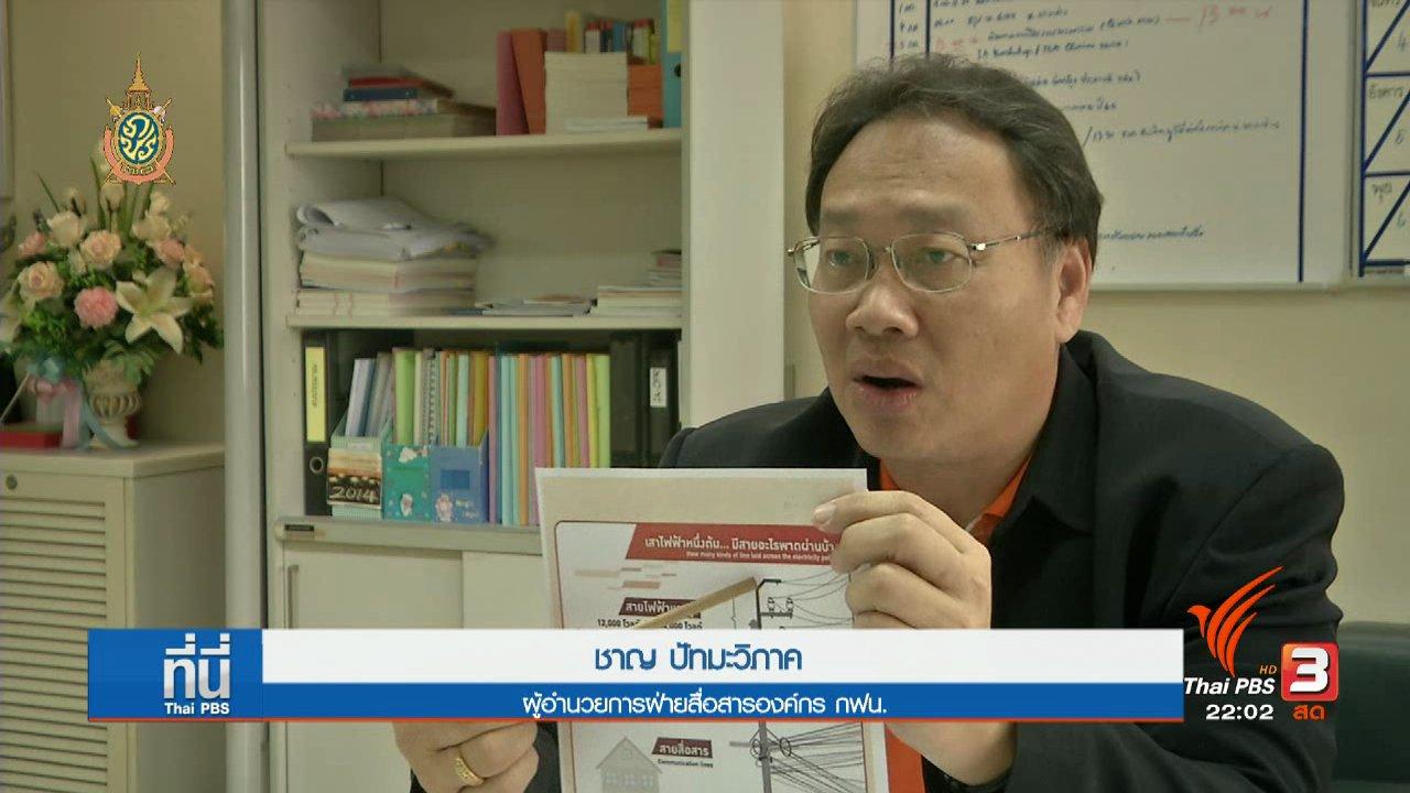 ที่นี่ Thai PBS - ที่นี่ Thai PBS : ทุ่มงบประมาณ ฝังสายไฟลงใต้ดิน