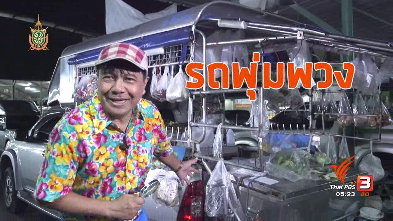วันใหม่  ไทยพีบีเอส - สายสืบเจาะตลาด : รถพุ่มพวง