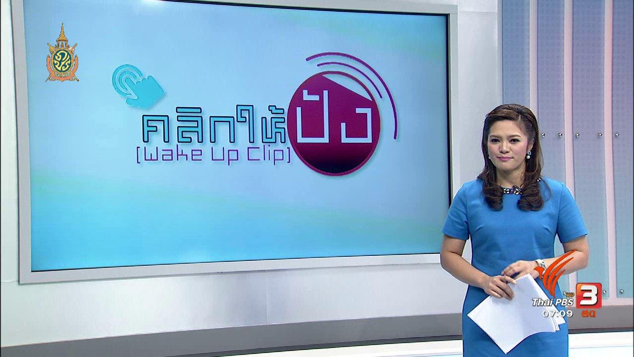 """วันใหม่  ไทยพีบีเอส - คลิกให้ปัง : ภารกิจของ """"ยานจูโน"""""""