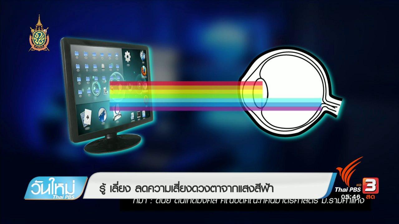 วันใหม่  ไทยพีบีเอส - 108 สุขภาพ : รู้ เลี่ยง ลดความเสี่ยงดวงตาจากแสงสีฟ้า