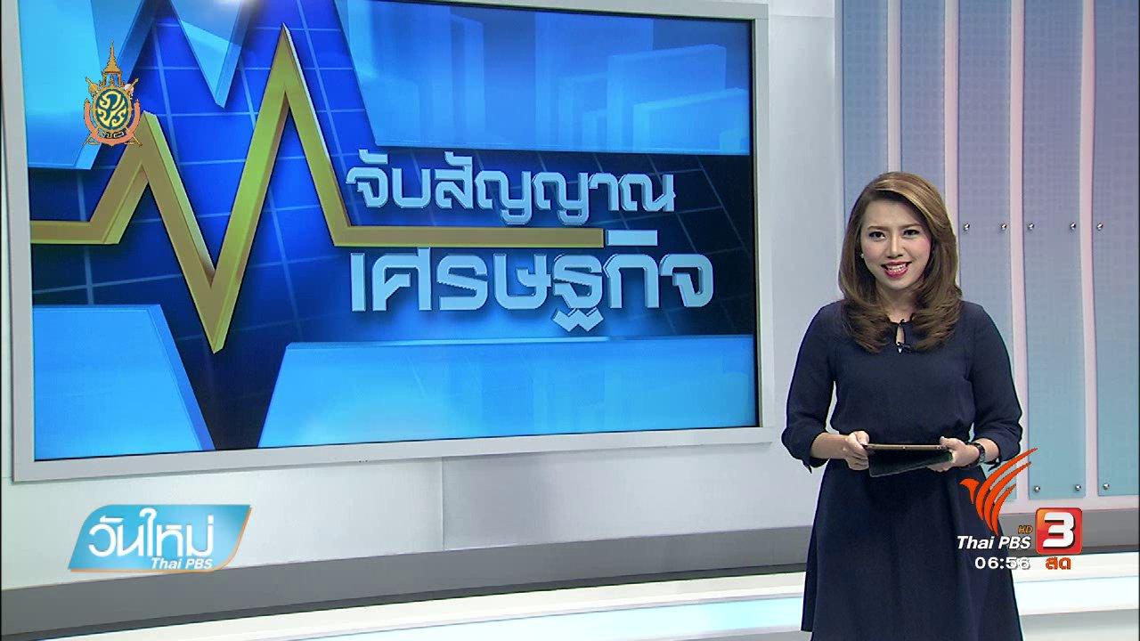 วันใหม่  ไทยพีบีเอส - จับสัญญาณเศรษฐกิจ : ระบบพร้อมเพย์