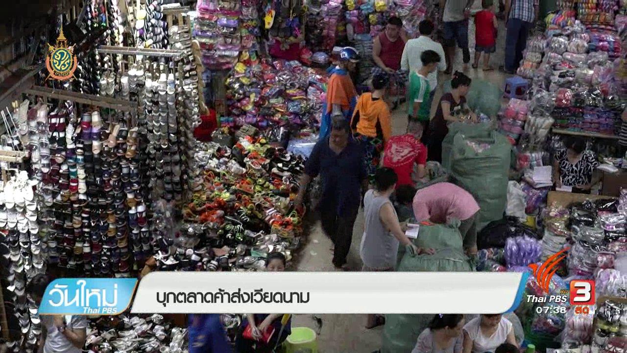 วันใหม่  ไทยพีบีเอส - รู้ทันอาเซียน (AEC) : ตลาดค้าส่งเวียดนาม