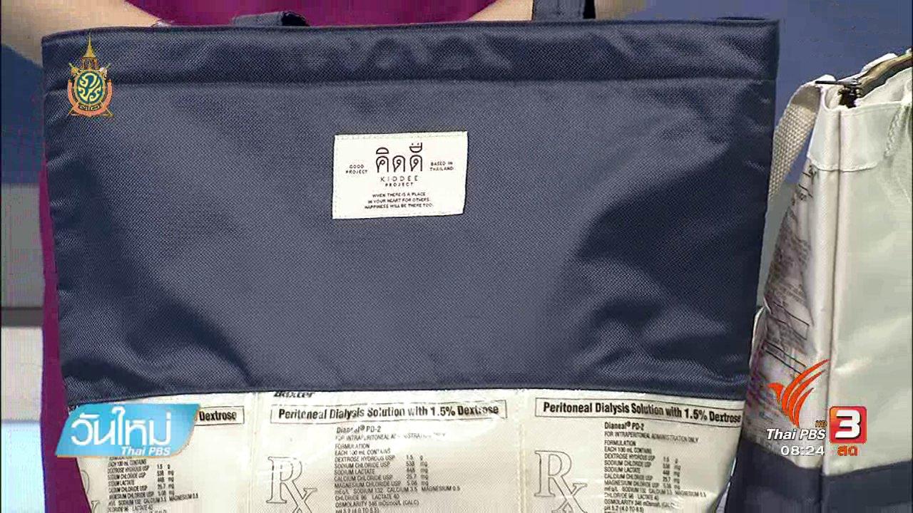 วันใหม่  ไทยพีบีเอส - บอกเล่าข่าวดี : กระเป๋าจากถุงล้างไต