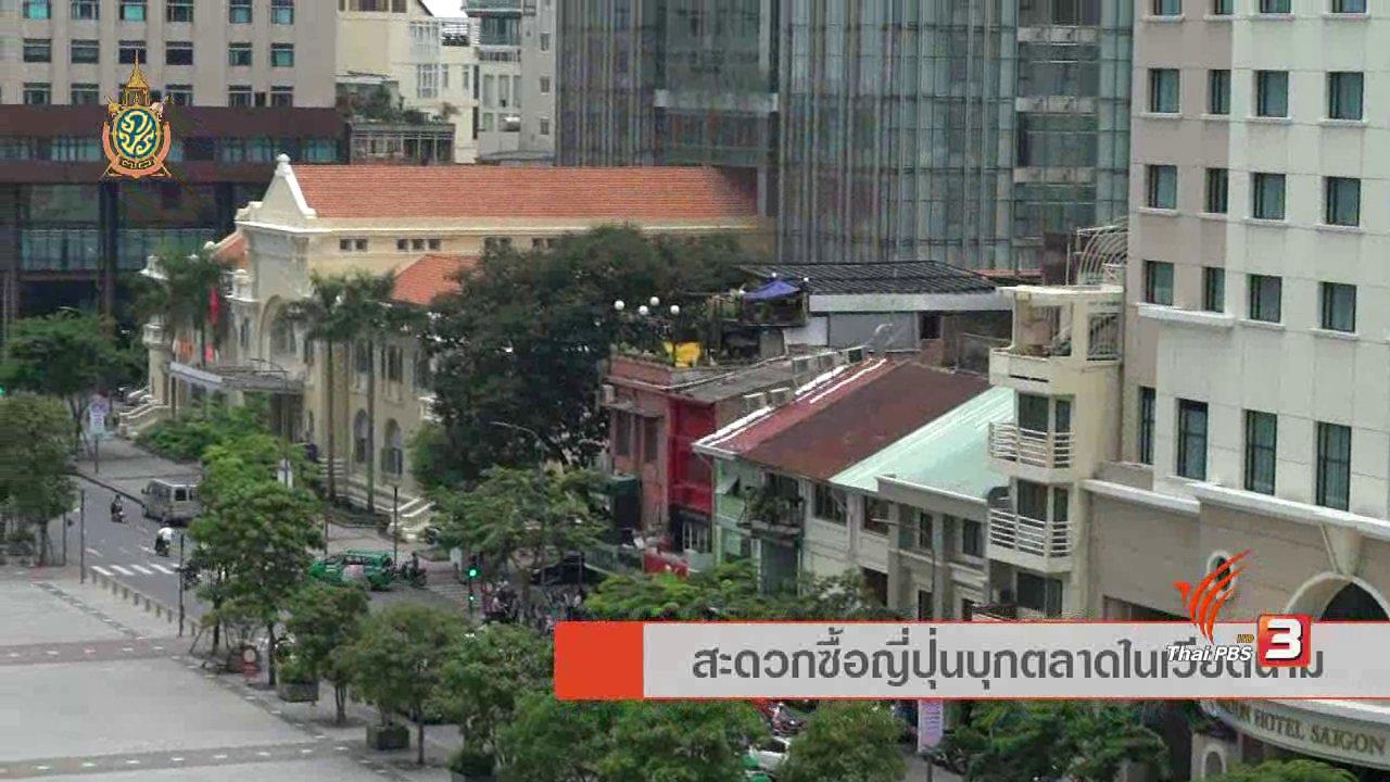 AEC Business Class  รู้ทันเออีซี - AEC Business Class รู้ทันเออีซี : AEC Movement สะดวกซื้อญี่ปุ่นบุกตลาดในเวียดนาม