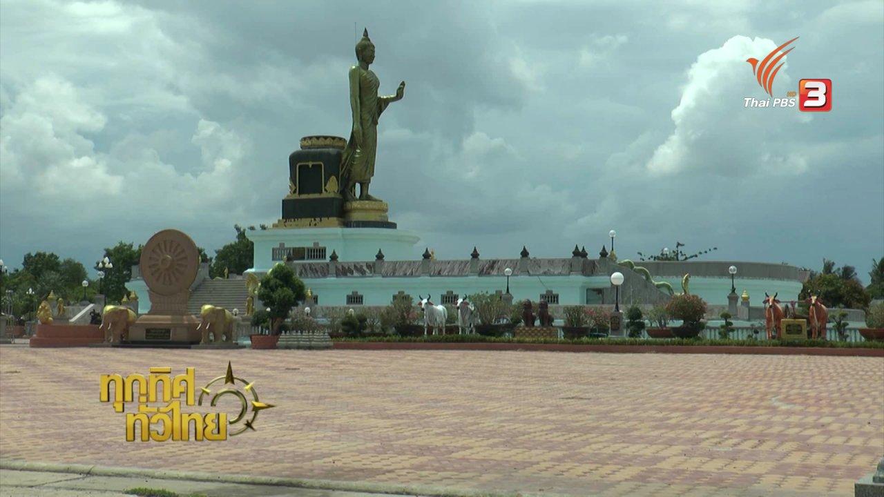 ทุกทิศทั่วไทย - ประเด็นข่าว (5 ก.ค. 59)