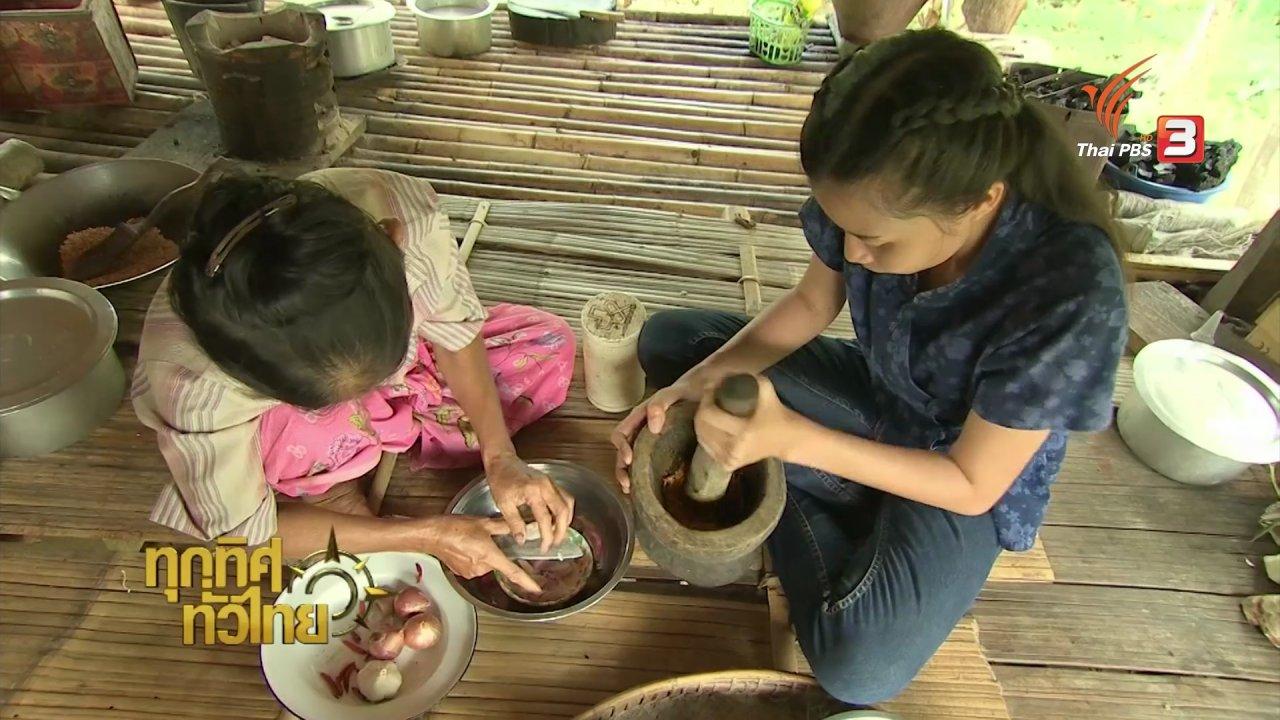 ทุกทิศทั่วไทย - วิถีทั่วไทย : อาหารพื้นบ้านชาวกะเหรี่ยง