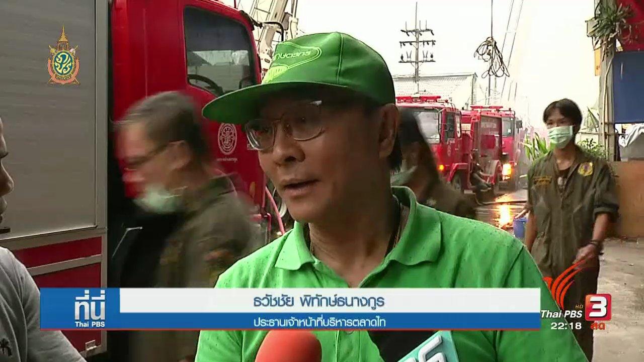 ที่นี่ Thai PBS - ที่นี่ Thai PBS : ความเสียหายไฟไหม้โกดังเก็บน้ำมันมะพร้าว ตลาดไท