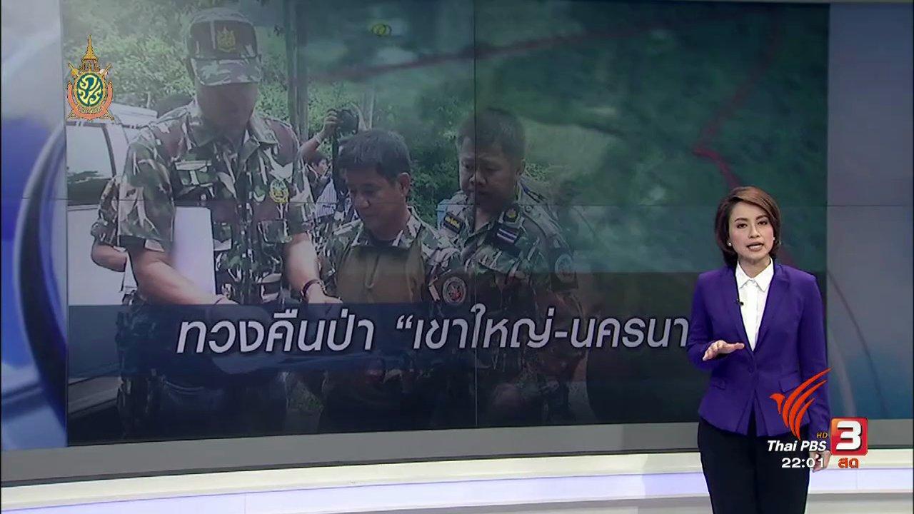 ที่นี่ Thai PBS - ประเด็นข่าว (5 ก.ค. 59)
