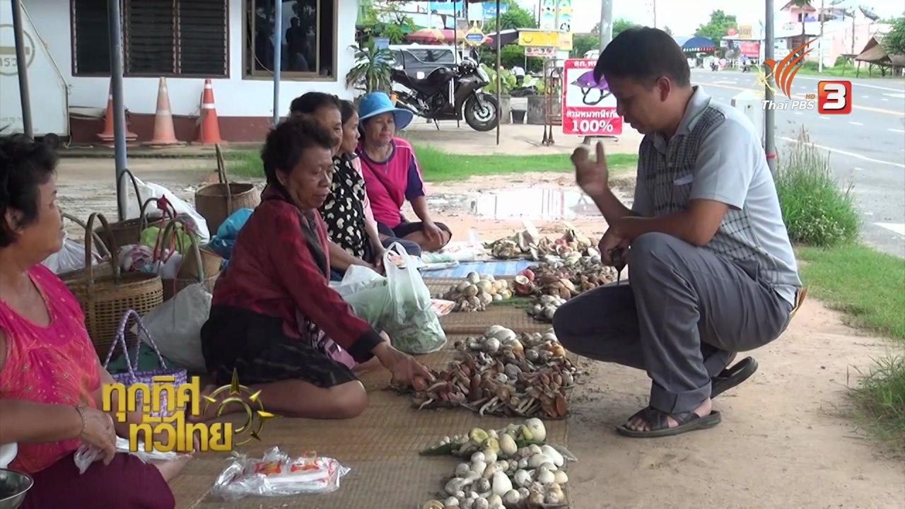 ทุกทิศทั่วไทย - ประเด็นข่าว (6 ก.ค. 59)