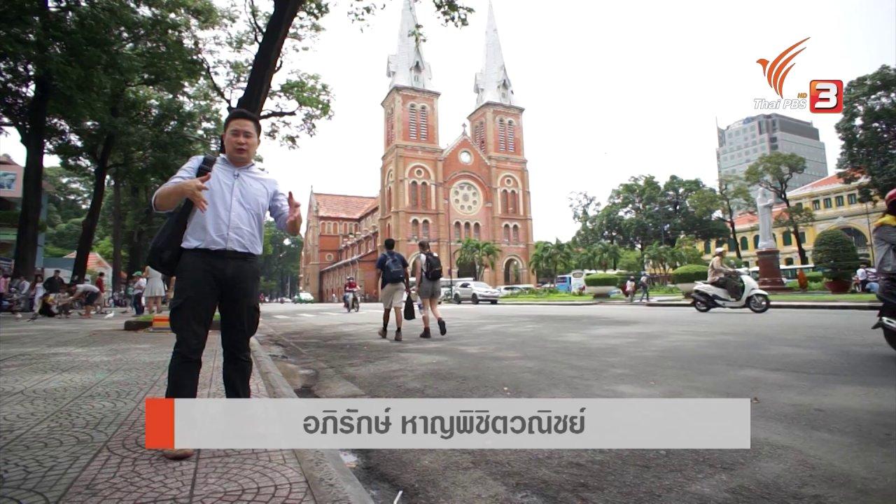 AEC Business Class  รู้ทันเออีซี - ตลาดหลักทรัพย์ในเวียดนาม, ไซ่ง่อน ตึกเก่าเล่าเรื่อง