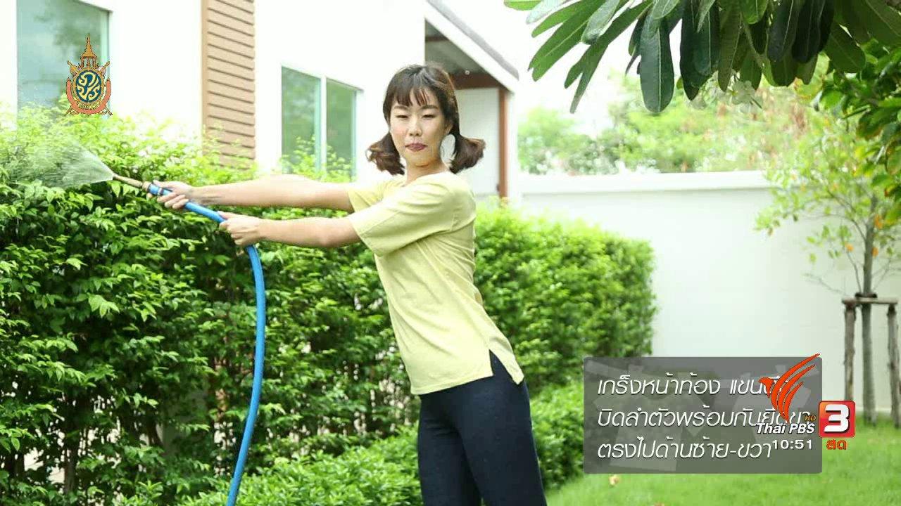 นารีกระจ่าง - หุ่นสวยด้วยงานบ้าน : รดน้ำต้นไม้