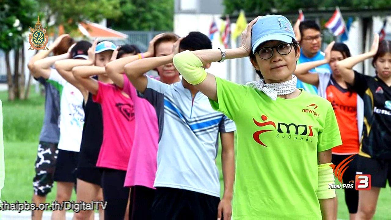 คนสู้โรค - คนสู้โรค : ยืดเหยียดก่อนและหลังวิ่ง สำคัญอย่างไร