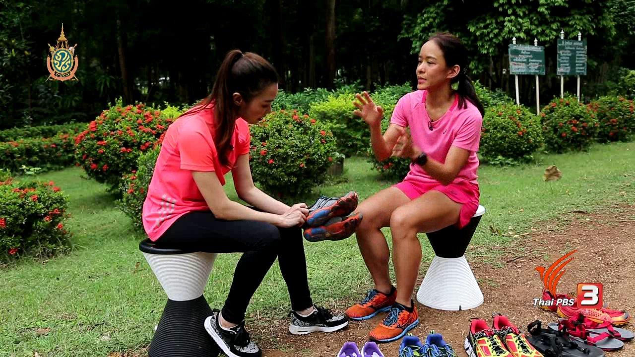 คนสู้โรค - คนสู้โรค : สุขภาพดีกับหมอฟื้นฟู : การเลือกรองเท้าวิ่ง