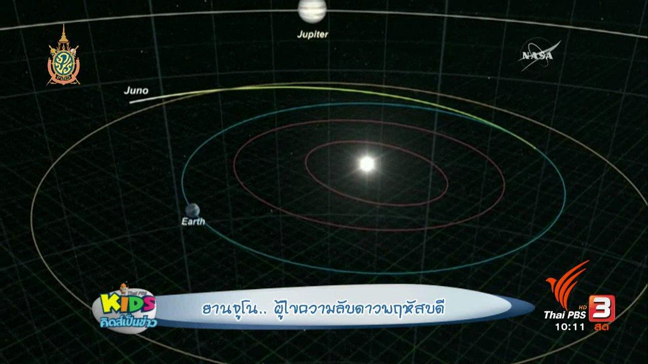 คิดส์เป็นข่าว - ความลับของดาวพฤหัสบดีกับยานจูโน่