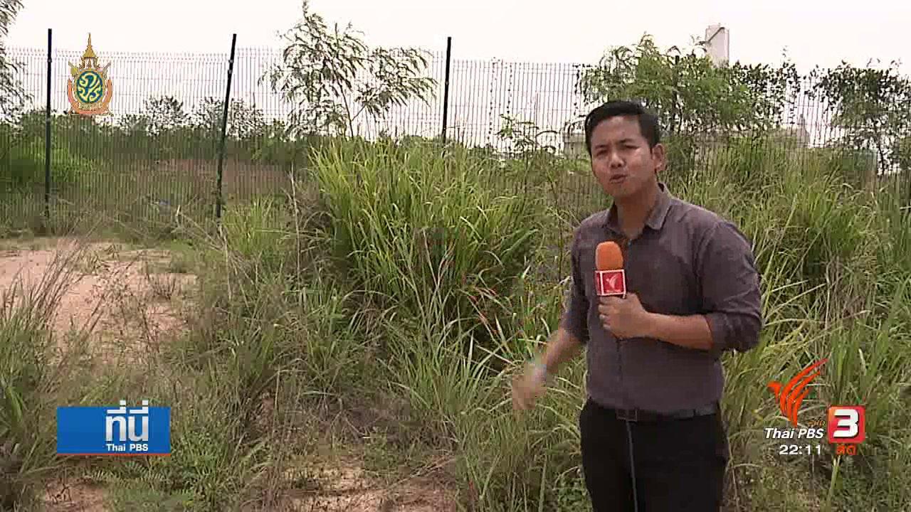 ที่นี่ Thai PBS - ที่นี่ Thai PBS : สำรวจที่ดินพิพาท รุกล้ำทางสาธารณะ จ.ระยอง