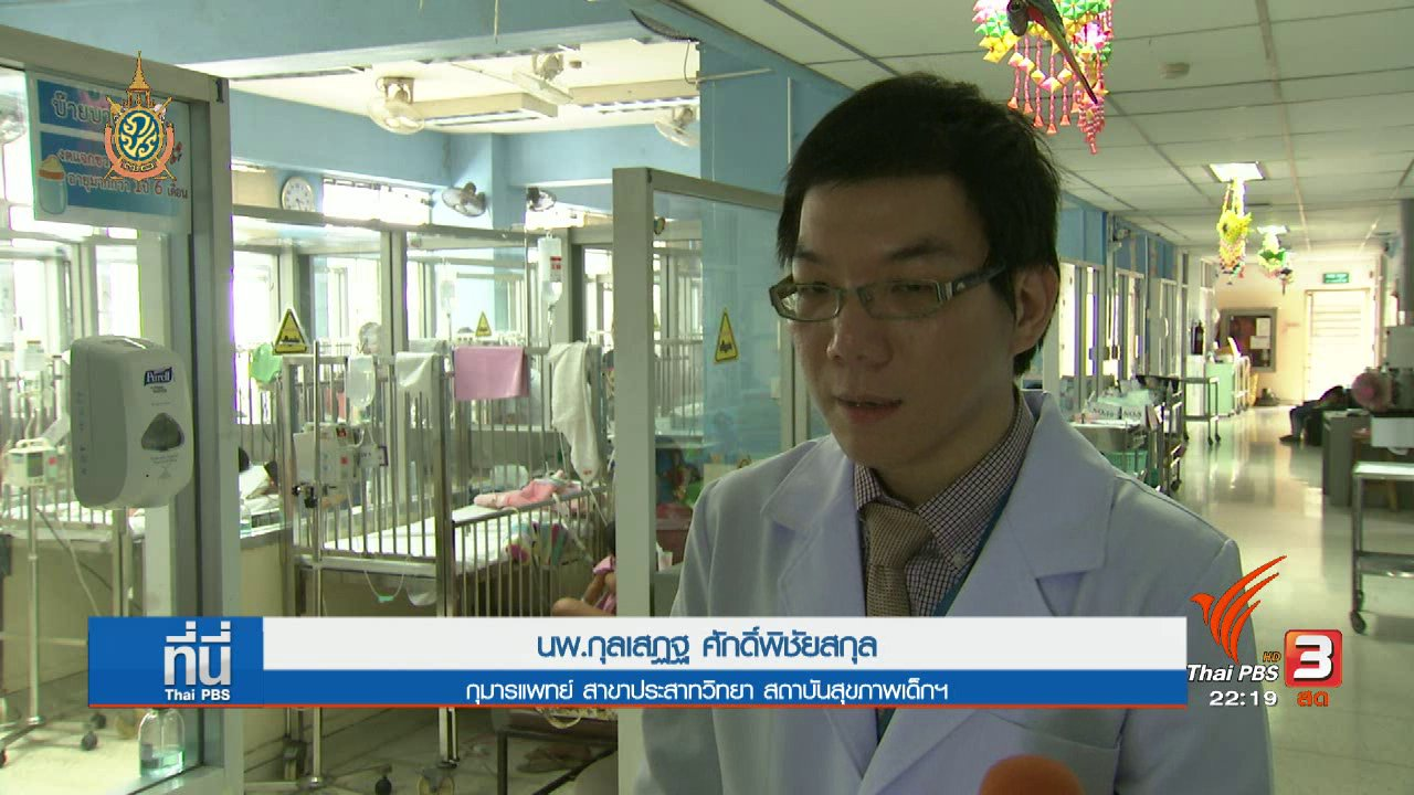 ที่นี่ Thai PBS - ที่นี่ Thai PBS : เฝ้าระวังภาวะแทรกซ้อนทางสมอง โรคมือ เท้า ปาก