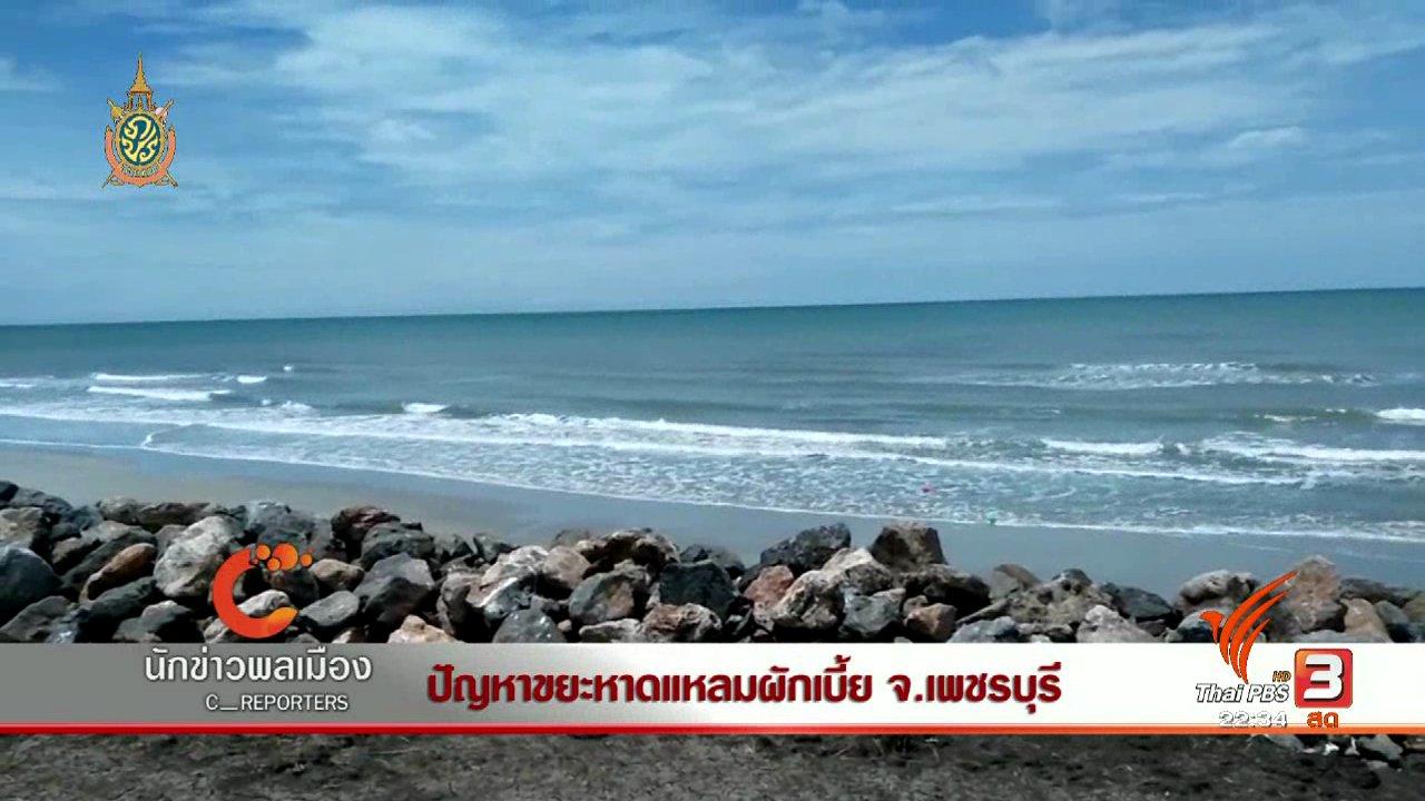 ที่นี่ Thai PBS - นักข่าวพลเมือง : ปัญหาขยะหาดแหลมผักเบี้ย จ.เพชรบุรี