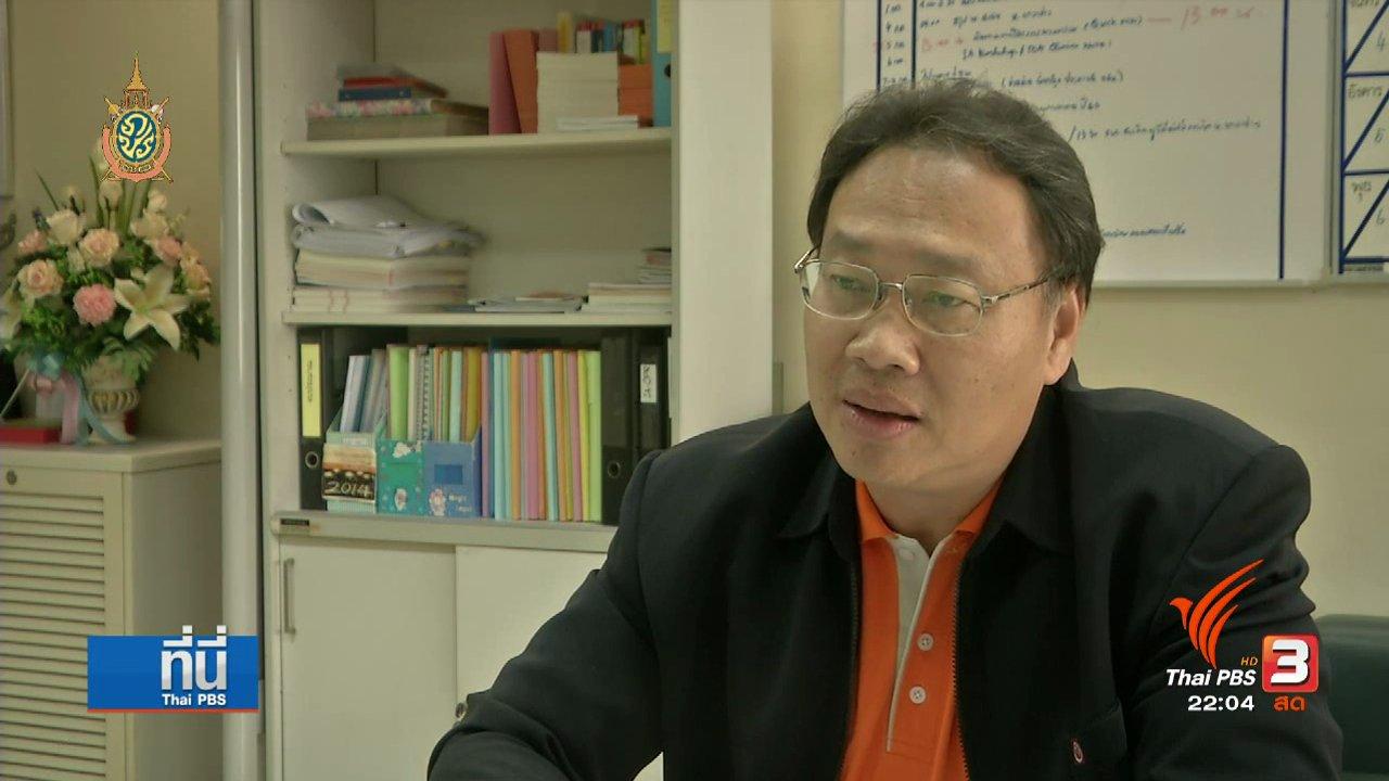 ที่นี่ Thai PBS - ประเด็นข่าว (7 ก.ค. 59)