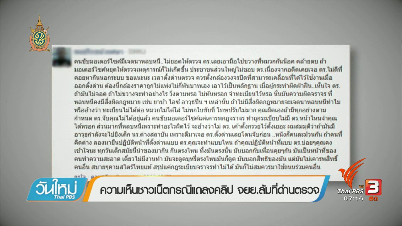 วันใหม่  ไทยพีบีเอส - คลิกให้ปัง : ความเห็นของข่าวเน็ตจากคลิปที่เกิดขึ้น