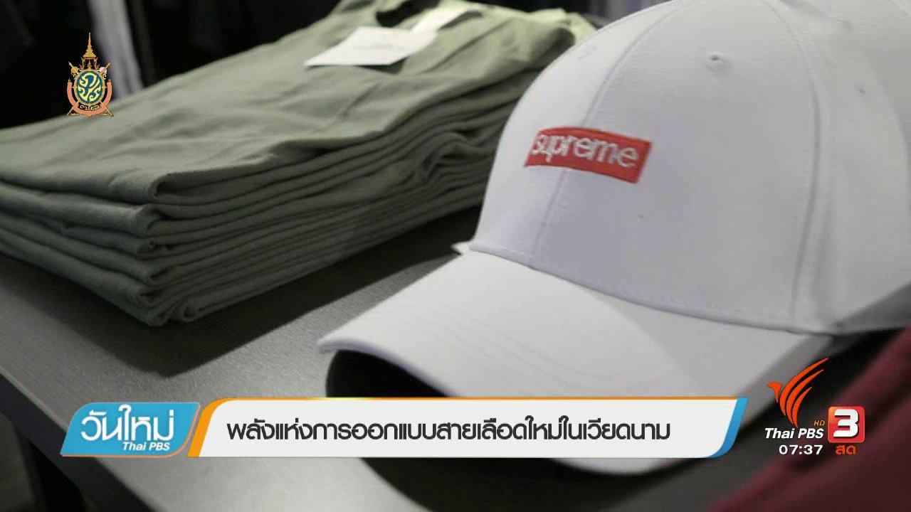 วันใหม่  ไทยพีบีเอส - รู้ทันอาเซียน (AEC) : พลังแห่งการออกแบบสายเลือดใหม่ในเวียดนาม