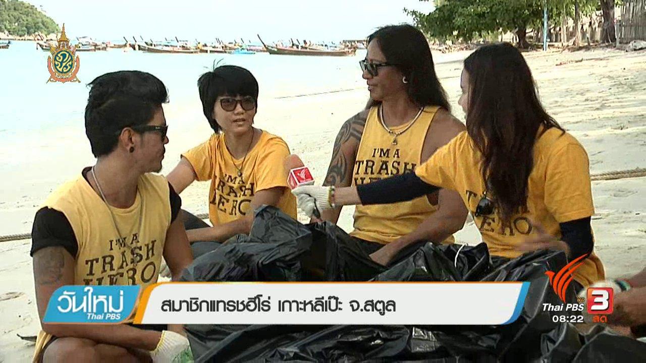 วันใหม่  ไทยพีบีเอส - บอกเล่าข่าวดี : กลุ่มอาสาแทรชฮีโร่