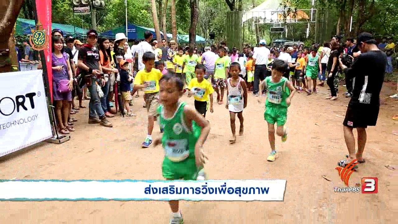 คนสู้โรค - ส่งเสริมการวิ่งเพื่อสุขภาพ
