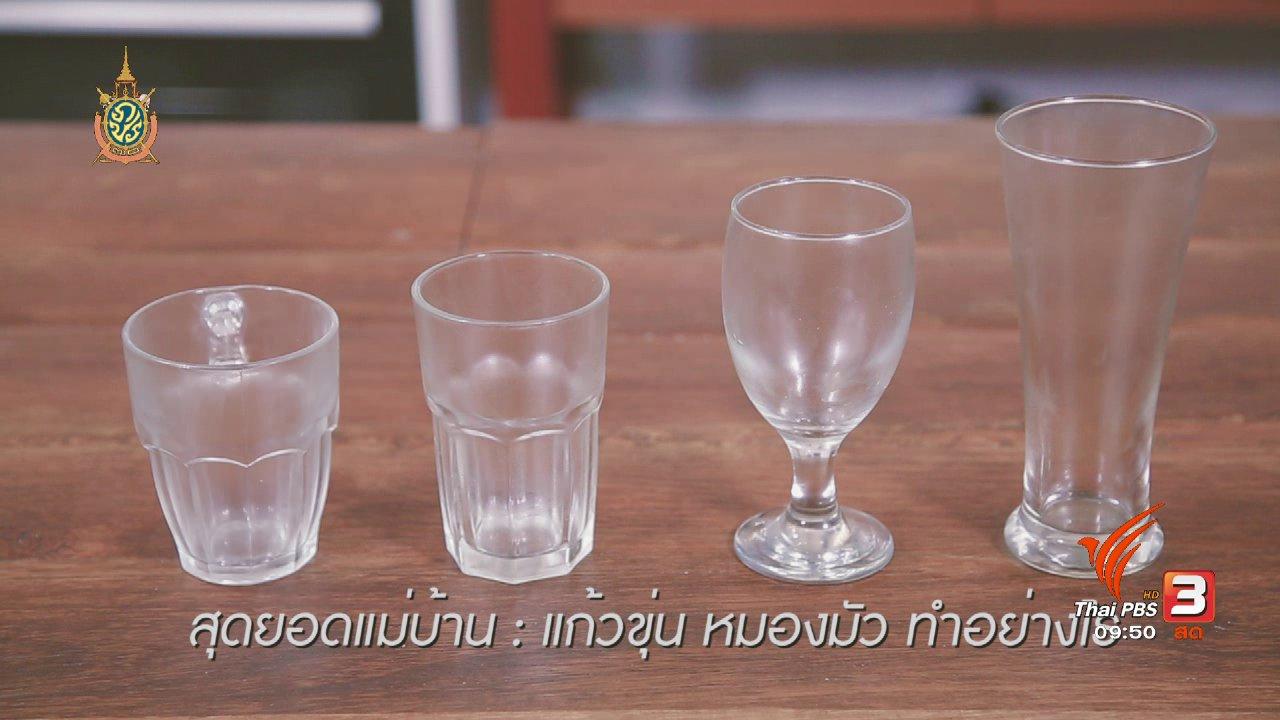 นารีกระจ่าง - สุดยอดแม่บ้าน : แก้วขุ่น หมองมัว ทำอย่างไร