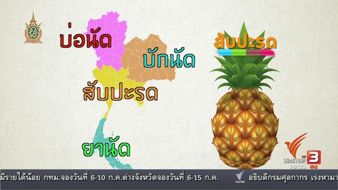 นารีกระจ่าง - อาหารเป็นยา : สับปะรด
