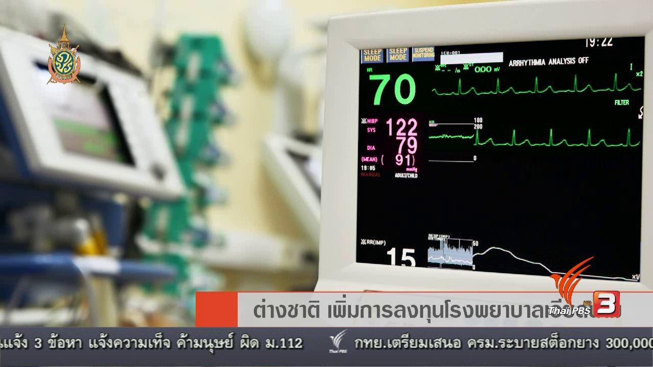 AEC Business Class  รู้ทันเออีซี - AEC Movement : ต่างชาติเพิ่มการลงทุนโรงพยาบาลเวียดนาม