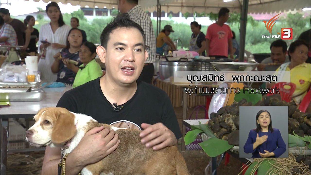 เปิดบ้าน Thai PBS - แนวปฏิบัติเพื่อหลีกเลี่ยงผลประโยชน์ทับซ้อน และการโฆษณาแฝงของไทยพีบีเอส