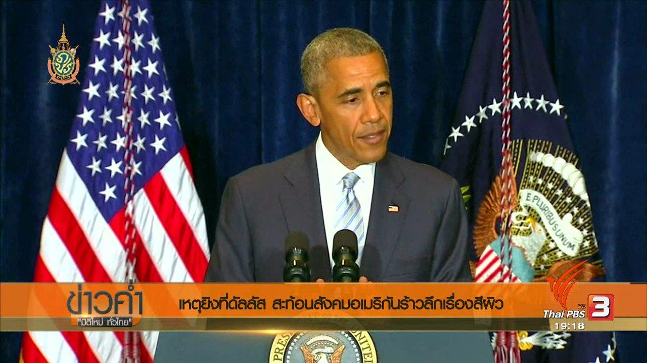 ข่าวค่ำ มิติใหม่ทั่วไทย - เหตุยิงที่ดัลลัส สะท้อนสังคมอเมริกันร้าวลึกเรื่องสีผิว