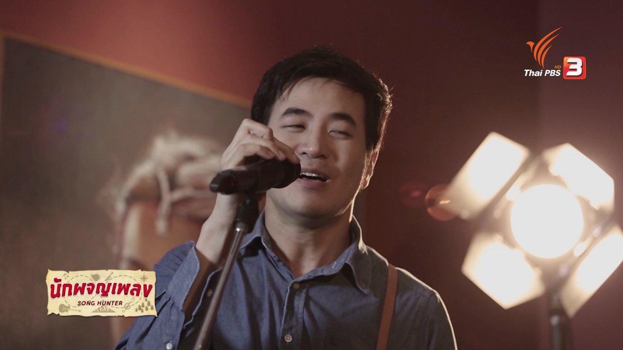 นักผจญเพลง - มันคงเป็นความรัก -  แสตมป์ อภิวัชร์
