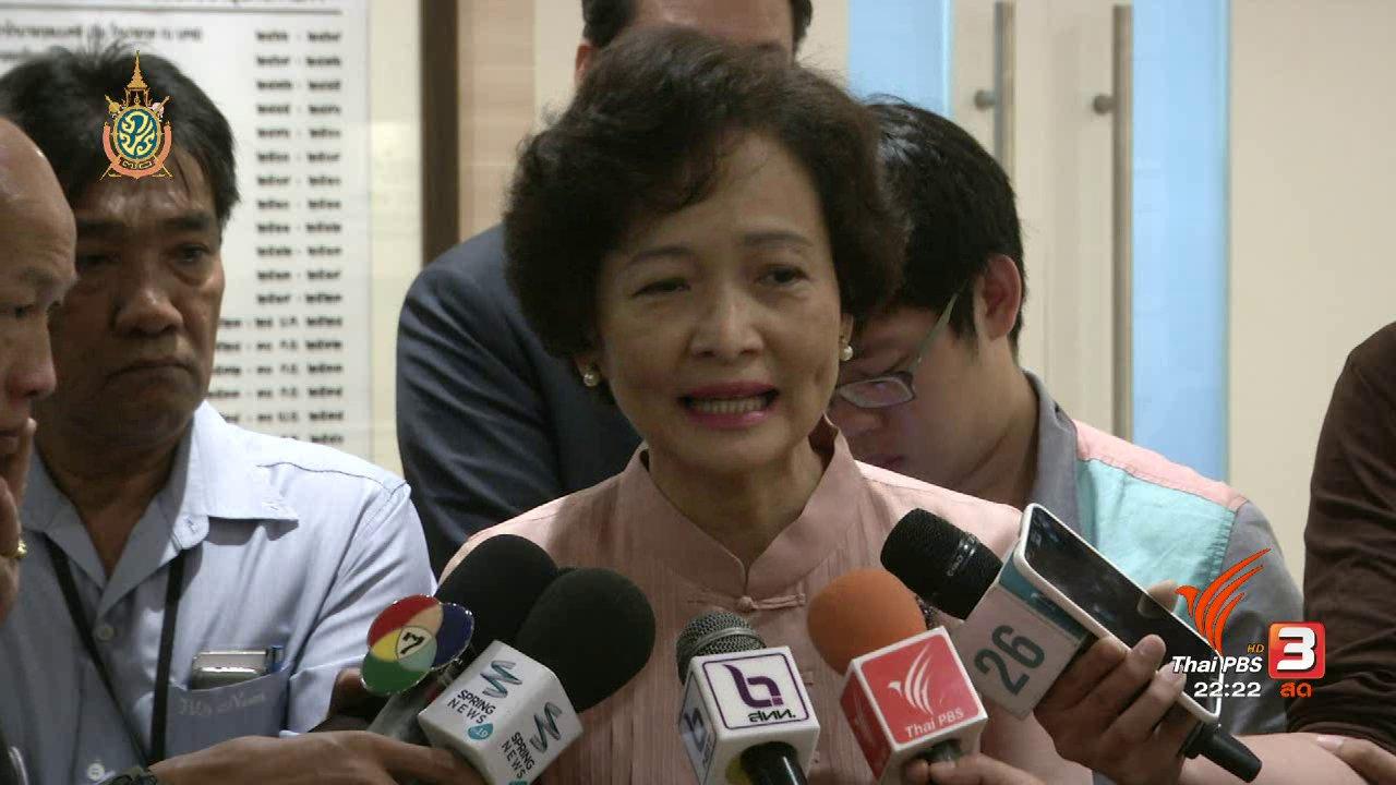"""ที่นี่ Thai PBS - ที่นี่ Thai PBS : หาทางออก """"ลิขสิทธิ์เพลง"""""""
