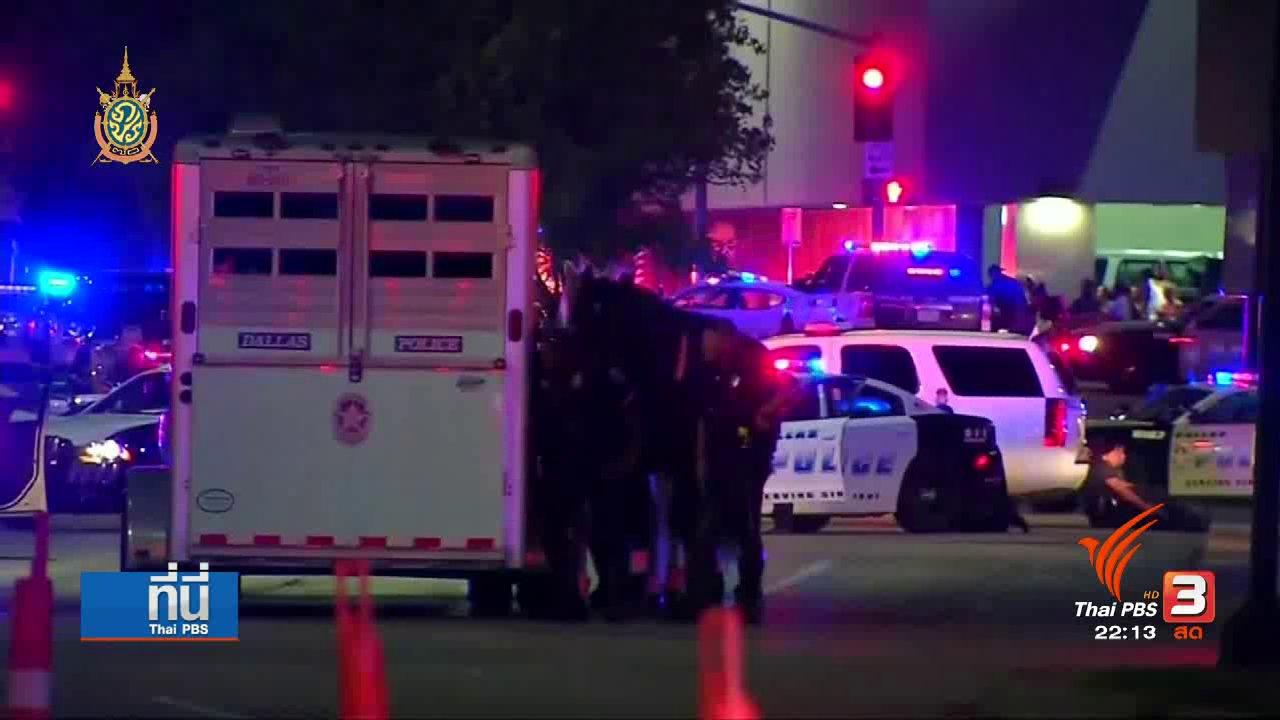 ที่นี่ Thai PBS - ที่นี่ Thai PBS : โกลาหลกลางดัลลัส เท็กซัส ตำรวจถูกยิงเสียชีวิต 5 นาย