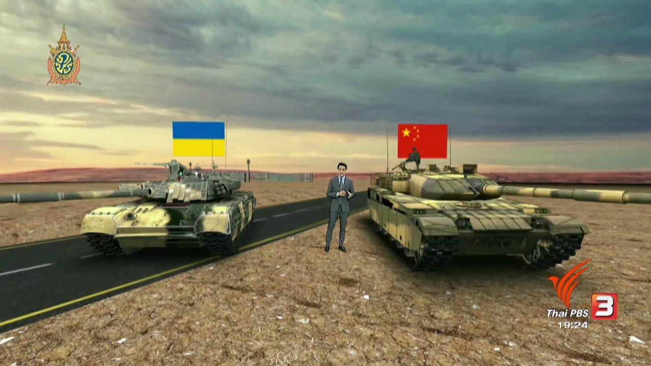 ข่าวค่ำ มิติใหม่ทั่วไทย - Immersive : เปิดแผนซื้อรถถังยูเครน-จีน ของกองทัพบก
