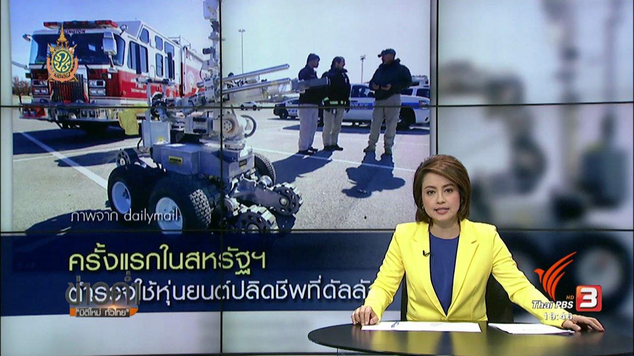 ข่าวค่ำ มิติใหม่ทั่วไทย - วิเคราะห์สถานการณ์ต่างประเทศ : ข้อถกเถียงใช้หุ่นยนต์ปลิดชีพมือปืนที่ดัลลัส