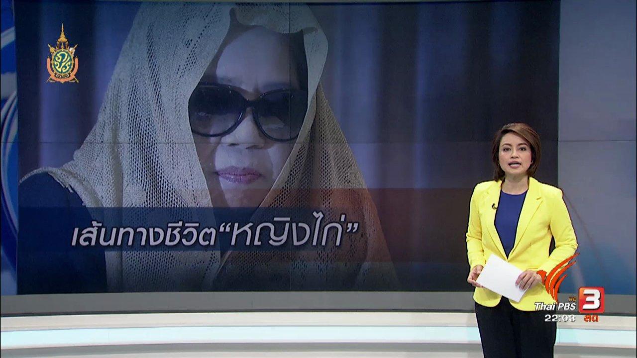 ที่นี่ Thai PBS - ประเด็นข่าว (11 ก.ค. 59)
