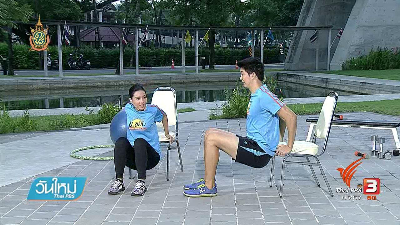 ข.ขยับ X - ข.ขยับ : ออกกำลังกายเพื่อสร้างกล้ามเนื้อแขนส่วนบน