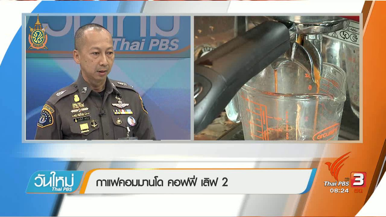 วันใหม่  ไทยพีบีเอส - บอกเล่าข่าวดี : เปิดร้านกาแฟ นำรายได้เป็นทุนการศึกษาลูกหลานตำรวจ