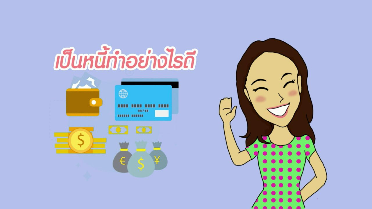 นารีกระจ่าง - How to กระจ่างจิต : เป็นหนี้ ทำอย่างไรดี