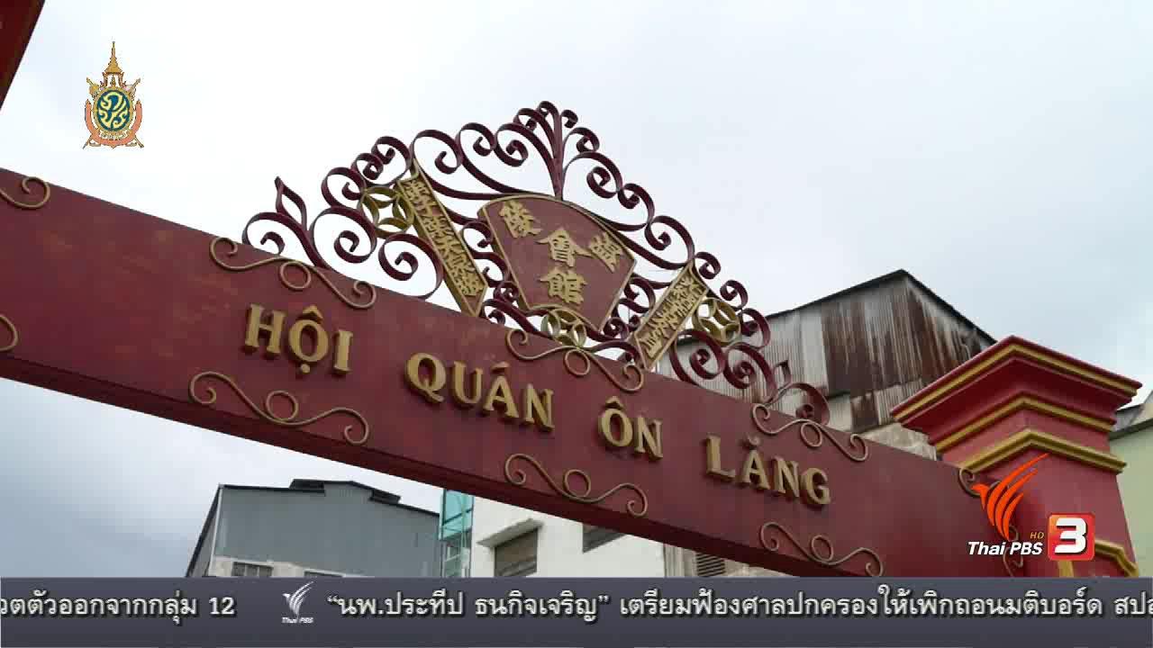 AEC Business Class  รู้ทันเออีซี - AEC Inside  ไชน่าทาวน์ จีนในเวียดนาม