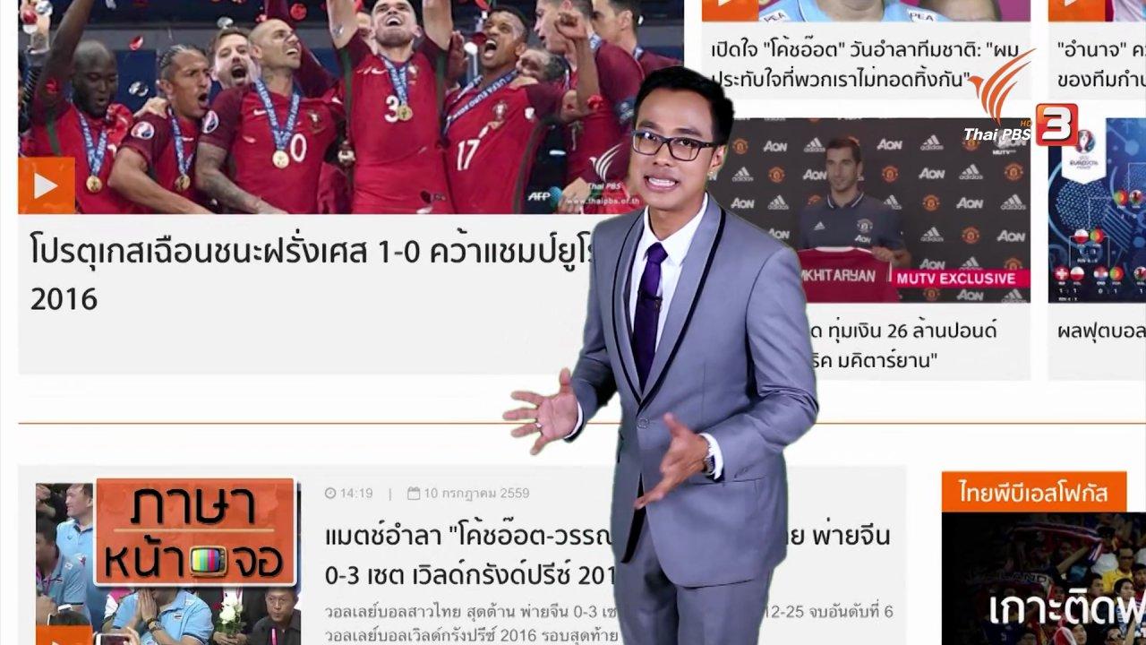 ข่าวค่ำ มิติใหม่ทั่วไทย - ภาษาหน้าจอ : underdog, favourite, face off