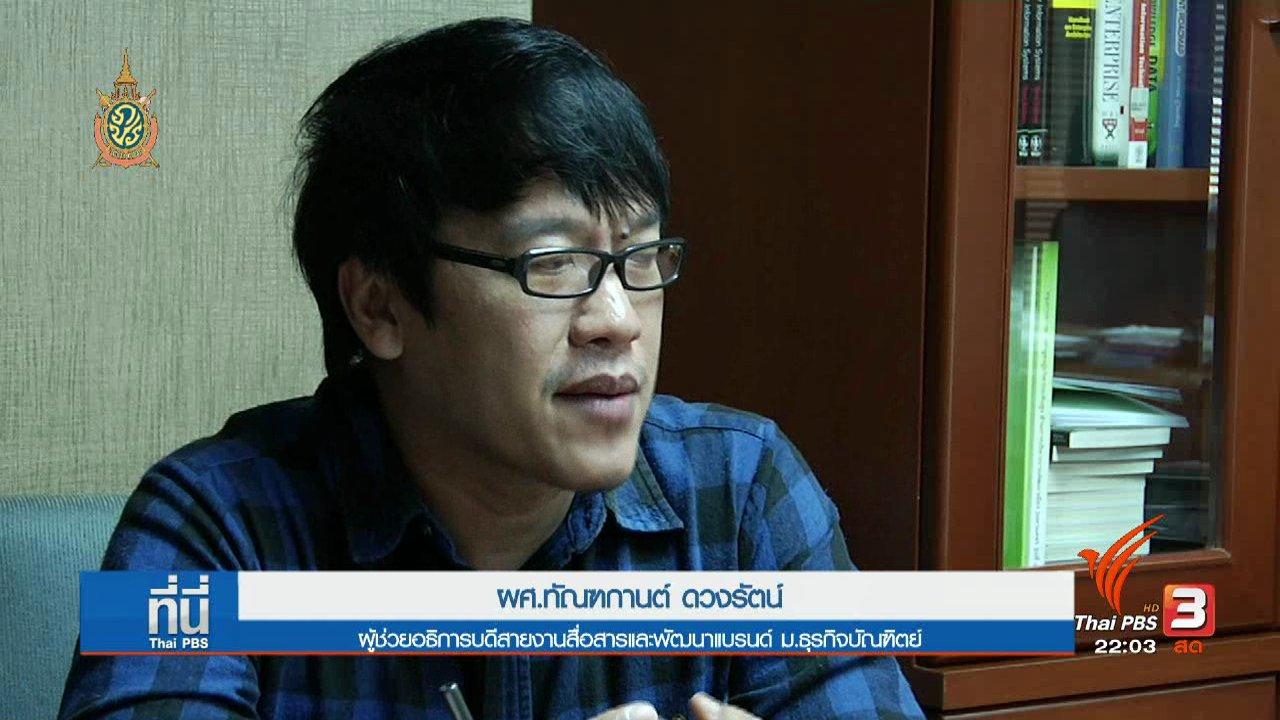 ที่นี่ Thai PBS - ที่นี่ Thai PBS : วุฒิการศึกษาปลอม