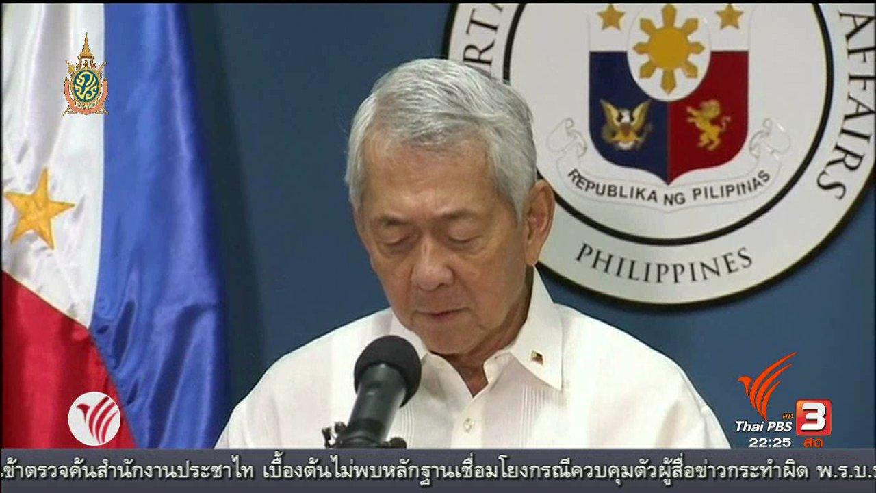 ที่นี่ Thai PBS - ที่นี่ Thai PBS : จุดเดือดทะเลจีนใต้ คำตัดสินศาลยูเอ็น