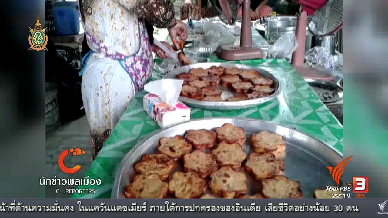 ที่นี่ Thai PBS - นักข่าวพลเมือง : อาเก๊าะ ขนมพื้นบ้านชายแดนใต้