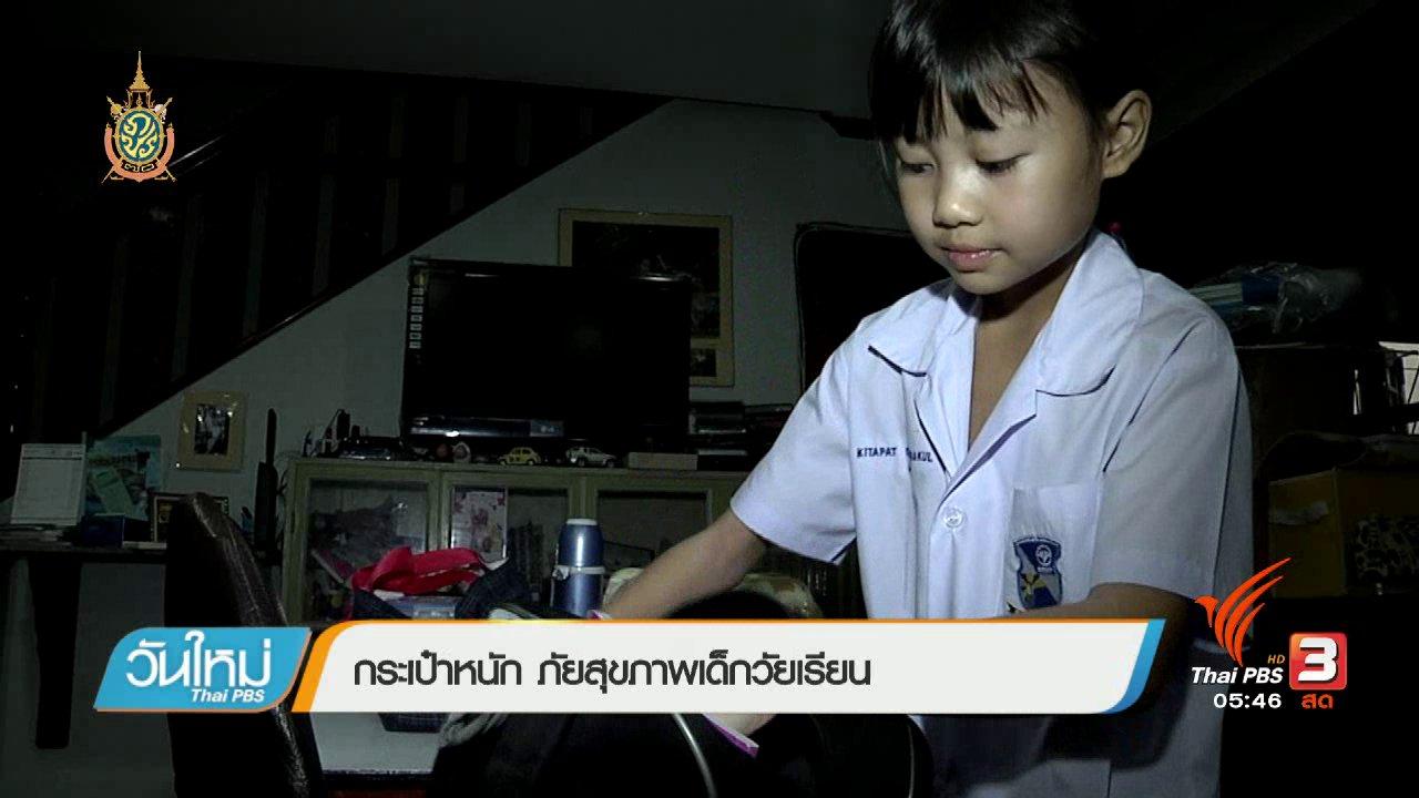 วันใหม่  ไทยพีบีเอส - 108 สขุภาพ : กระเป๋าหนัก ภัยสุขภาพเด็กวัยเรียน