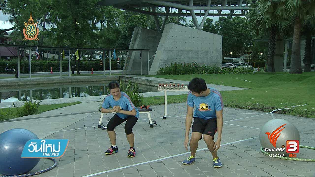 ข.ขยับ X - ข.ขยับ : การออกกำลังกายเพื่อให้ต้นขาแข็งแรง