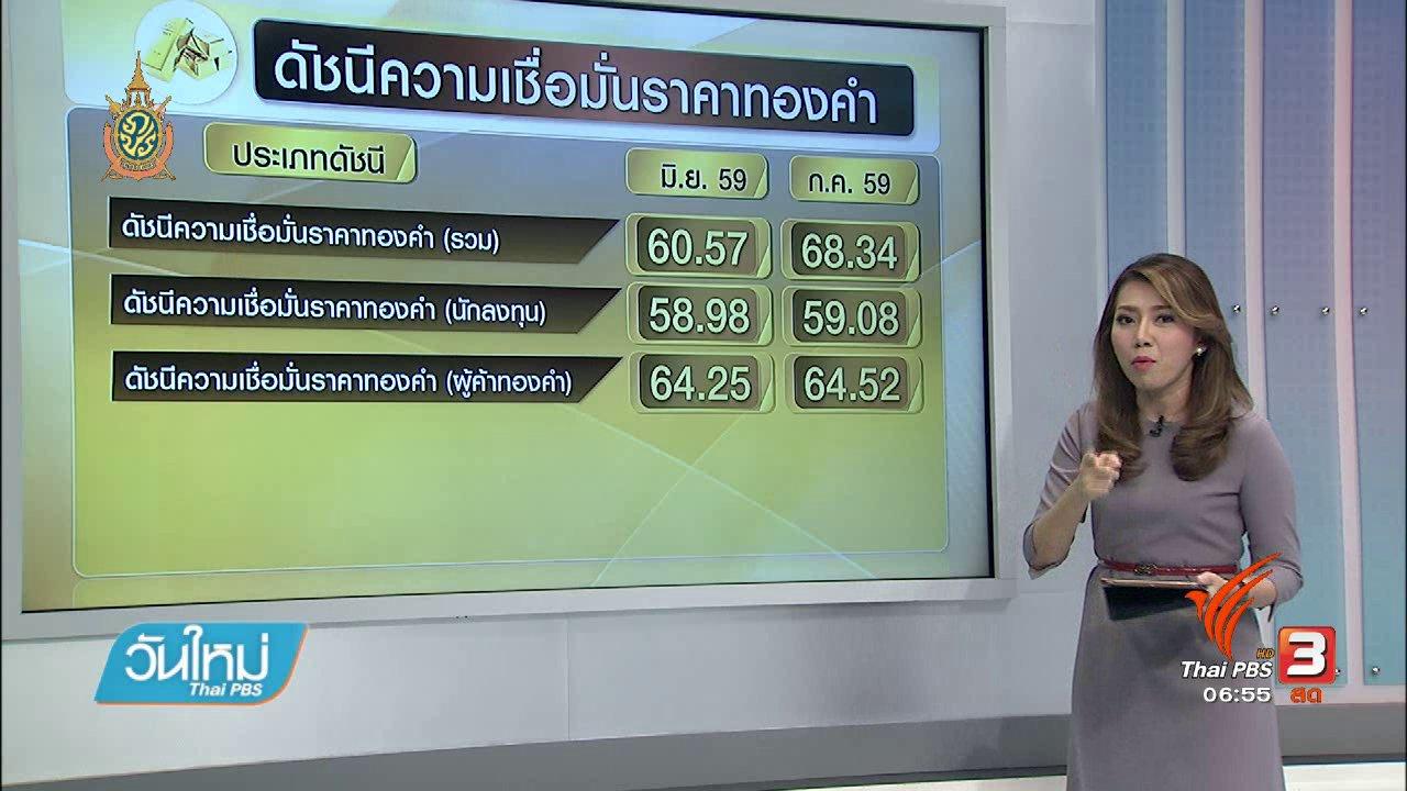 วันใหม่  ไทยพีบีเอส - จับสัญญาณเศรษฐกิจ : เศรษฐกิจผันผวน จังหวะลงทุนทองคำ